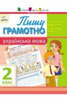 Пишу грамотно. Українська мова. 2 клас