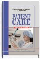 Patient care (Practical Cours) = Догляд за хворими. Практика: підручник (ВНЗ ІІІ—ІV р. а.) / Ковальова О. М., Лісовий В. Н., Шевченка Р. С. та ін.