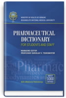 Pharmaceutical Dictionary for Students and Staff: about 1000 entries = Словник фармацевтичних термінів для студентів і фахівців: близько 1000 термінів: editor Ya.V. Tsekhmister; I.V. Nizhenkovska, O.Yu. Lysenko, N.O. Datsiuk, H.S. Shvachkina
