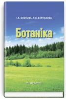 Ботаніка: підручник (ВНЗ І—ІІ р. а.) / Бобкова І.А., Варлахова Л.В.