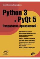 Python 3 и PyQt 5. Разработка приложений.