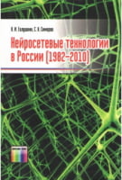 Нейросетевые технологии в России (1982–2010)