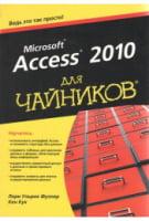 Access 2010 для чайников
