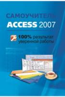 Самоучитель Access 2007. 100% Результат уверенной работы.