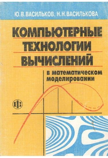 Компьютерные технологии вычислений в математическом моделировании - фото 1