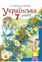 Українська мова, 7 кл., Підручник (для ЗНЗ з рос. мов. навч.), Ворон А. А.