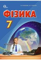 Фізика, 7 кл. Підручник (академ., проф. рівень) (НОВА ПРОГР.) Засєкіна Т. М.