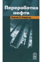 Переработка нефти. 2-е изд., пересмотренное