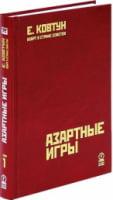 Азарт в Стране Советов. В 3 томах. Том 1. Азартные игры