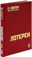 Азарт в Стране Советов. В 3 томах. Том 2. Лотереи