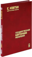 Азарт в Стране Советов. В 3 томах. Том 3. Государственная карточная монополия