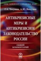 Антикризисные меры и антикризисное законодательство России