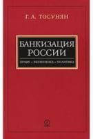 Банкизация России. Право. Экономика. Политика