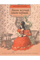 Локон жгучий, локон черный... История женских причесок