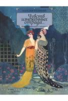 Чувств изнеженных отрада... История парфюмерии и косметики