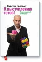 К выступлению готов! Презентационный конструктор. 5-е изд.