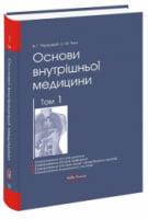 Основи внутрішньої медицини. Том 1 (укр. мовою)