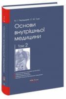 Основи внутрішньої медицини. Том 2 (укр. мовою)