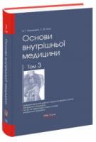 Основи внутрішньої медицини. Том 3 (укр. мовою)