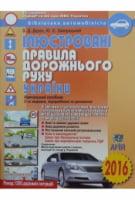 Ілюстровані Правила дорожнього руху України 2016