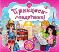 Принцеси-мандрівниці +70 наліпок