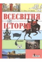 Всесвітня історія. Підручник для 7 класу, Бонь О.І., Іванюк О.Л., Литера