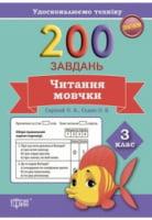 Практикум 200 завдань. Читання мовчки. 3 клас
