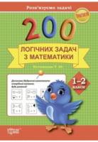 Практикум 200 логічних задач з математики 1-2 клас