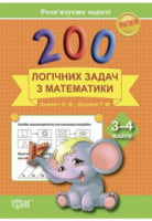 Практикум 200 логічних задач з математики 3-4 клас
