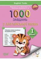 Практикум. 1000 завдань з англійської мови 1 клас