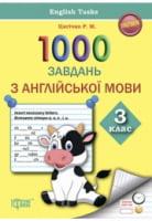 Практикум. 1000 завдань з англійської мови 3 клас