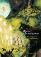 Мастер и Маргарита с илл. Г. Калиновского