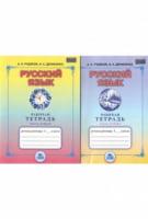 Робочий зошит Українська мова 3 клас 2 частини Нова програма Авт: Рудяков А. Вид-во: Грамота