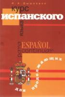 Курс испанского языка для продолжающих. Espanol para continuar
