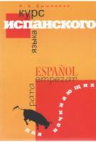 Испанский язык. Курс для начинающих. Espanol para empezar