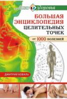 Большая энциклопедия целительных точек для лечения 1000 болезней