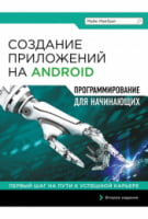 Створення додатків на Android для початківців