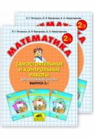 Петерсон Л.Г. Математика. Cамостоятельные и контрольные работы по математике для начальной школы. Выпуск 2 (в 2-х частях)