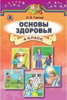 Основы здоровья: учебник для 4 класса. О.В. Гнатюк. Генеза (рус)