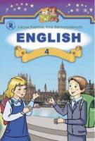 Англійська мова: підручник для 4 класу (поглиблене вивчення)