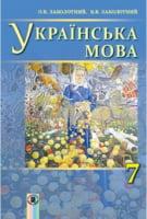 Українська мова : підручник для 7 класу. О.В. Заболотний. Генеза