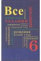 Все домашние задания для 6 класса на русском языке издательства Грамматика