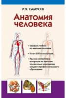 Анатомия человека. Учебник для студентов учреждений среднего профессионального образования