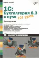 1С:Бухгалтерія 8.3 з нуля. 101 урок для початківців. 2-е вид.