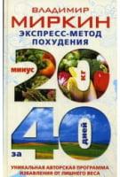Экспресс-метод похудения. Минус 20 кг за 40 дней