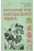Начальный курс китайского языка. Часть 3