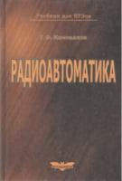 Радиоавтоматика