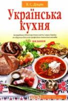 Українська кухня: Для учнів професійно-технічних закладів освіти