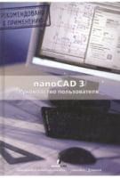 nanoCad 3.0. Керівництво користувача