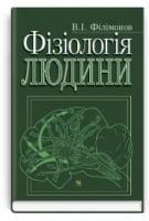 Фізіологія людини: підручник (ВНЗ ІV р. а.) / В.І. Філімонов